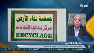 حزبي لبناني:  الفساد وغياب الإرادة السياسية يعوقان مبادرات إعادة تدوير النفايات