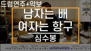 [남자는 배 여자는 항구]심수봉-드럼(연주,악보,드럼커버,Drum Cover,듣기);AbcDRUM