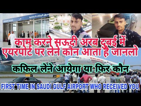 इंडिया-से-सऊदी-आते-है- -तो-एयरपोर्ट-पर-लेने-कौन-आता-है-ये-विडीयो-पूरा-देखिये-india-to-saudi-how