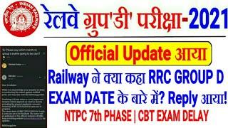 RRC GROUP D EXAM DATE UPDATE//Railway ने क्या कहा RRC GROUP D EXAM के बारे में/NTPC 7th PHASE क्या?