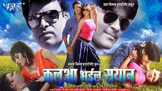 कलुआ भईल सयान - New Bhojuri Movie | Kaluaa Bhail Sayan - Bhojpuri Film | Arvind Akela Kalluji