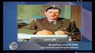 بالفيديو| المسلماني: شارل ديجول انتصر في أوروبا.. وهزم بالجزائر