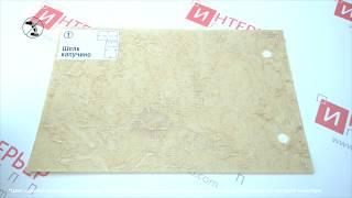 Рулонные шторы Шелк капучино - обзор ткани за 1 минуту от Rulonki.com