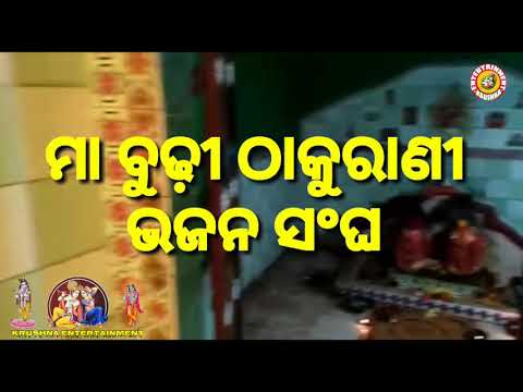 MAA TUME JAGATARA SAHA BHARASA SONG BY BUDHI THAKURANI BHAJAN SANGHA, BHOLASINGI
