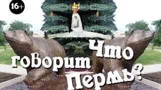 Что говорит Пермь Ylvis The Fox Russian Parody Пародия What Does The Fox Say