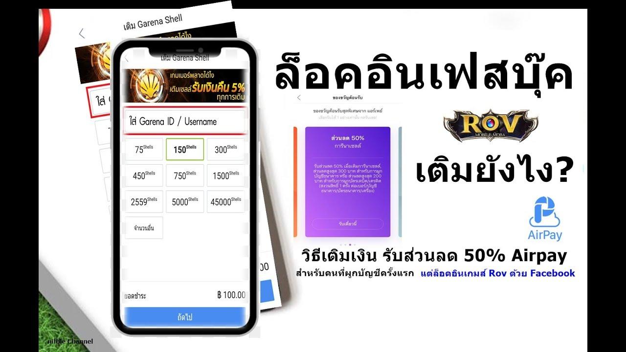 วิธีล็อกอินเกมส์ RoV กับ facebook เติมเกมส์ผ่าน AirPay เพื่อรับส่วนลด 50%