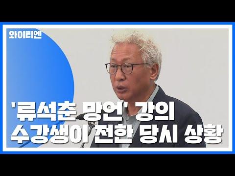 [더뉴스-더인터뷰] '류석춘 망언' 강의 수강생이 전한 당시 상황 / YTN