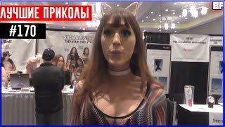 ПРИКОЛЫ 2017 Ноябрь #170 ржака до слез угар прикол - ПРИКОЛЮХА