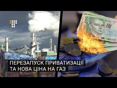 Громадське Телебачення: Перезапуск приватизації та нова ціна на газ