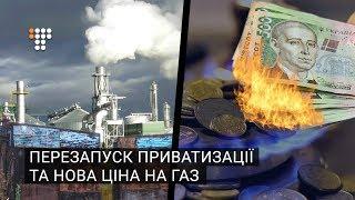 Перезапуск приватизації та нова ціна на газ