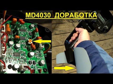 MD4030 Увеличение глубины, доработка подлокотника.