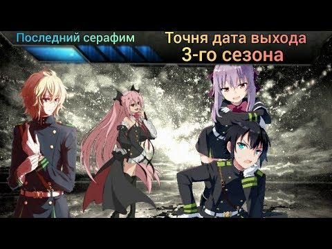 Мультфильм аниме последний серафим 3 сезон дата выхода серий в россии 2016