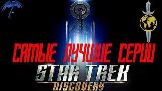 Мнение о последних сериях сериала: Звёздный путь: Дискавери.