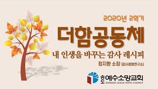 [더함공동체] 2020.10.20 내 인생을 바꾸는 감…