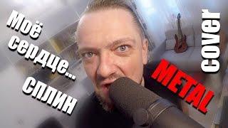 Моё сердце Сплин 😬 METAL 🎸 кавер Пушного!