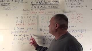 Линейные дифференциальные уравнения первого порядка. Пример решения