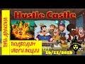 Hustle Castle | Путь Дракона. Подводим итоги. 16/11/2018