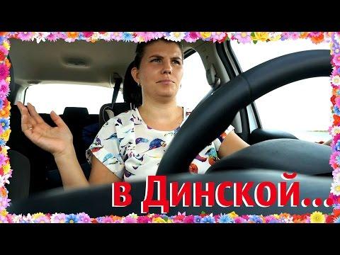 VLOG /в Динской / на рыбалке / в гостях / фаршированные перцы / 17 августа 2016
