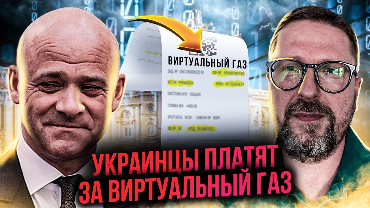 Украинцы оплачивают виртуальный газ и теряют квартиры