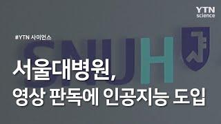 서울대병원, 영상 판독에 인공지능 도입 / YTN 사이…