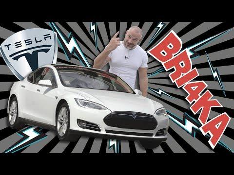 Най-бруталното превозно средство на планетата – Tesla S! The future!