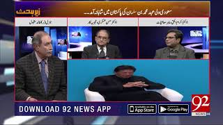 Dr. Ikramul Haq explains all realities of IMF Programme | 15 February 2019 | 92NewsHD