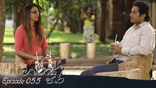 Haras Paara | Episode 55 - (2018-10-25) | ITN Thumbnail