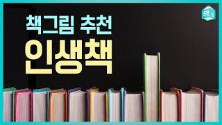 책그림 추천 인생책 | 스무살 즈음 Part2 | 자기…