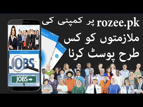 2018 How to Post Company Jobs on rozee pk | Apply for a Jobs Online in Pakistan