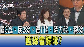 【少康開講】國32%、民28%、眾11%、時力6%、親3% 藍綠會歸隊?