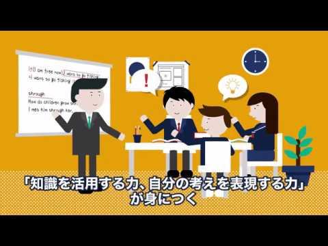 【河合塾】アクティブラーニング
