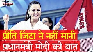 Preity Zinta ने नहीं मानी PM Narendra Modi की बात, बिना मास्क देखा IPL मैच