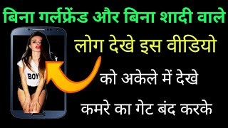 Latest Android mobile App | दुनिया की सबसे बेशर्म Mobile Application 2018 || By Stand up India.