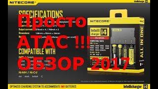 Обзор Зарядки от Nitecore Intellicarger i4 2014 version