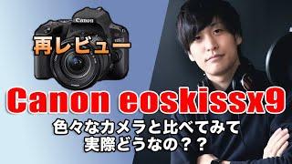 【一眼レフ初心者必見】Canon EOS KISSX9再レビュー!