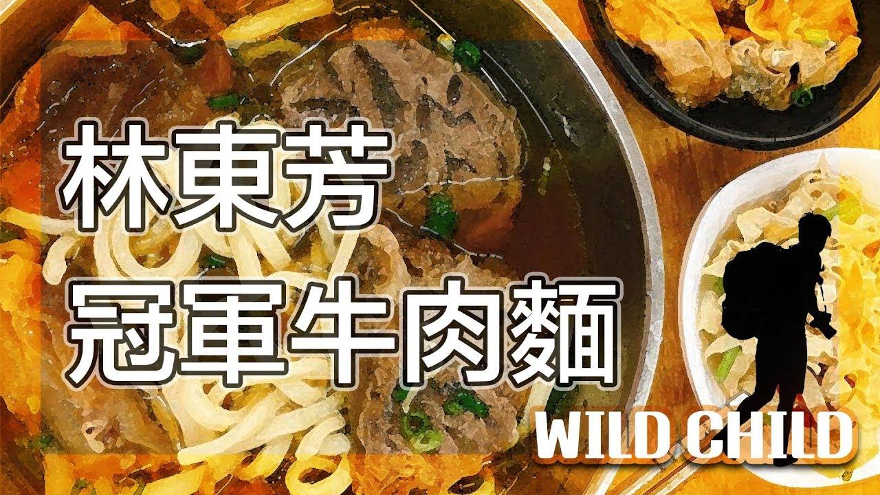 【 台灣之旅-美食台北】網選冠軍牛肉麵!CNN推薦系列|美食推薦VLOG#6|美食GO了沒|台北|Taipei cuisine|野孩子TV
