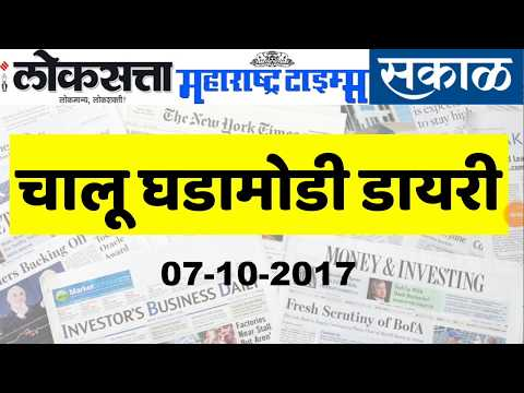 7 October 2017 MPSC CURRENT AFFAIRS NOTES -चालू घडामोडी LOKSATTA,SAKAL,MAHARASHTRA TIMES
