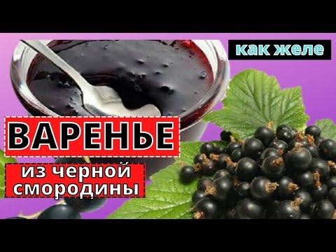 Ароматнейшее варенье из ЧЕРНОЙ СМОРОДИНЫ- ягоды в желе.Без загустителей.