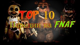Топ 10 пародии на Five Nights at Freddy