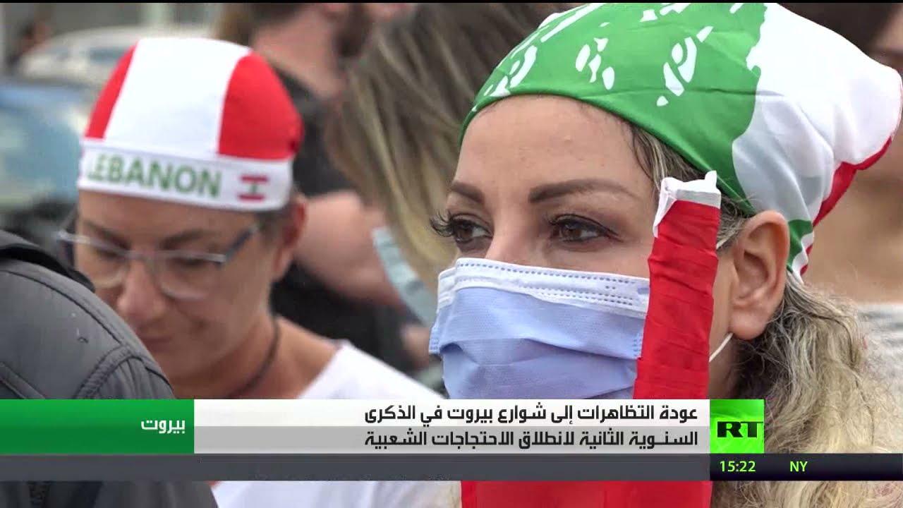 لبنان.. الذكرى الثانية للاحتجاجات الشعبية  - نشر قبل 10 ساعة