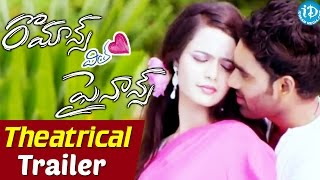 Romance With Finance Theatrical Trailer - Sathish Babu || Marina Abraham || Raju Kumpatla