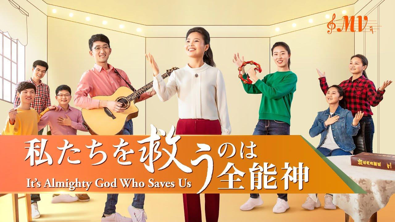 「私たちを救うのは全能神」キリスト教賛美歌 歌詞付き