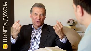 Беседа о нищете духом - Виталий Корчевский