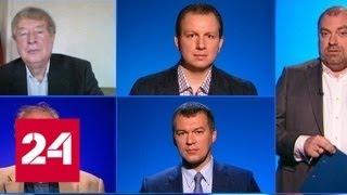 Смотреть видео Европа против антироссийских санкций США - Россия 24 онлайн