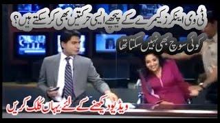 Pakistani News Anchors Behind The Camera