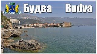 Будва - туристическая столица Черногории  |  Budva - the tourist capital of Montenegro