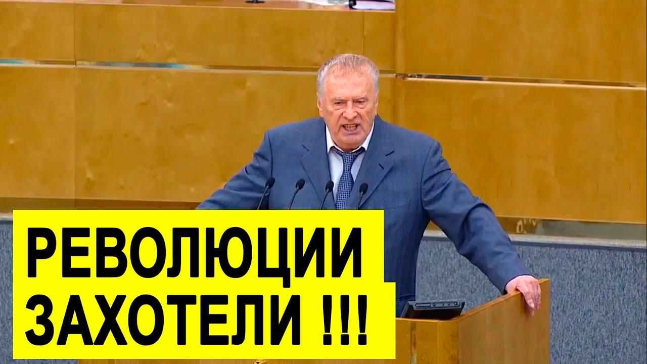 СКАНДАЛ в ГосДуме! Жириновский ПРИГРОЗИЛ Путину РЕВОЛЮЦИЕЙ