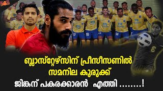 Kerala blasters new signing | Kerala blasters pre season match | Indian arrows