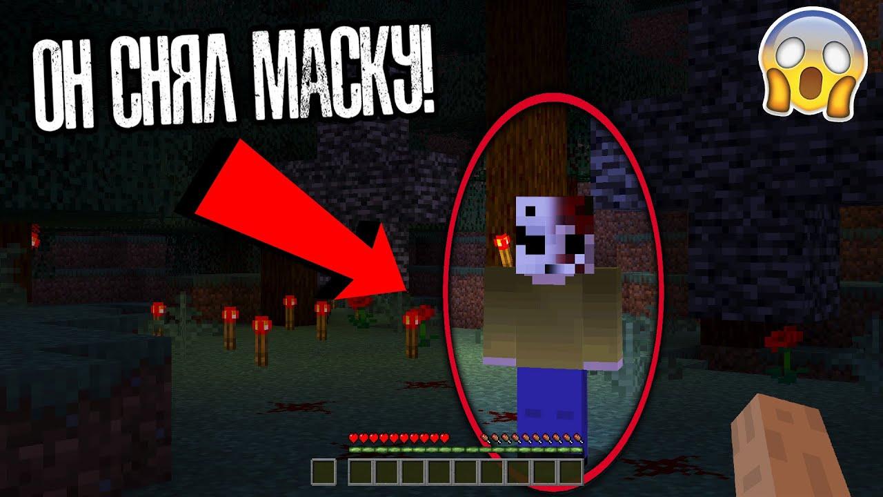 Никогда не смотри на ЛИКА БЕЗ МАСКИ в майнкрафт 😱 Маньяк Lick на СТРАШНОМ СИДЕ (Minecraft Lick Seed)