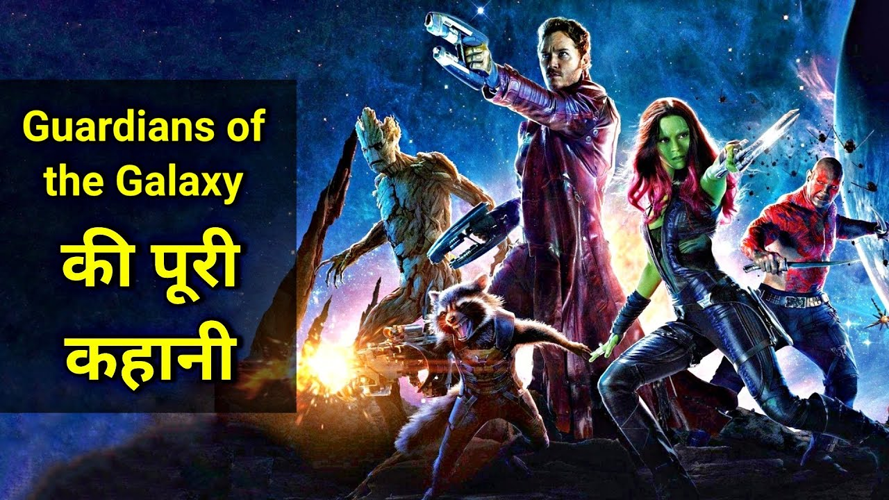 Guardians of the Galaxy Explained In HINDI | Guardians of the Galaxy Movie Story In HINDI | GOTG 1